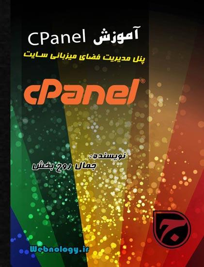کتاب آموزش جامع cPanel