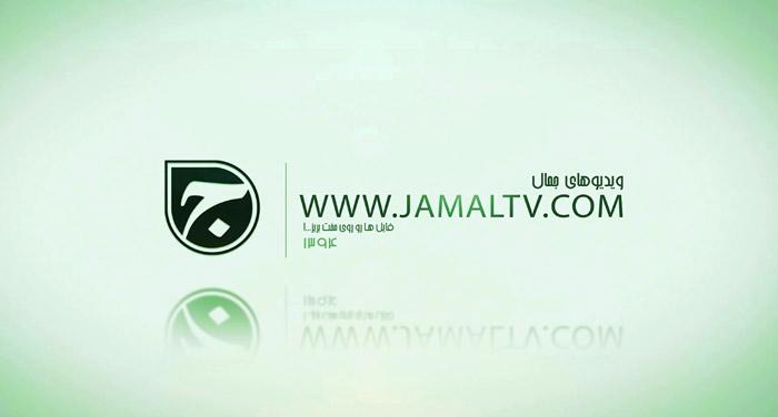 ویدیوهای جمال