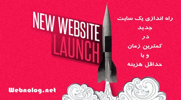همین الان سایت خود را راه اندازی کنید!