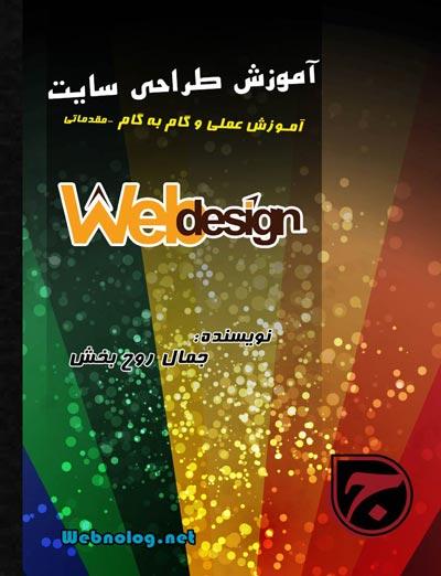 کتاب آموزش طراحی سایت مقدماتی