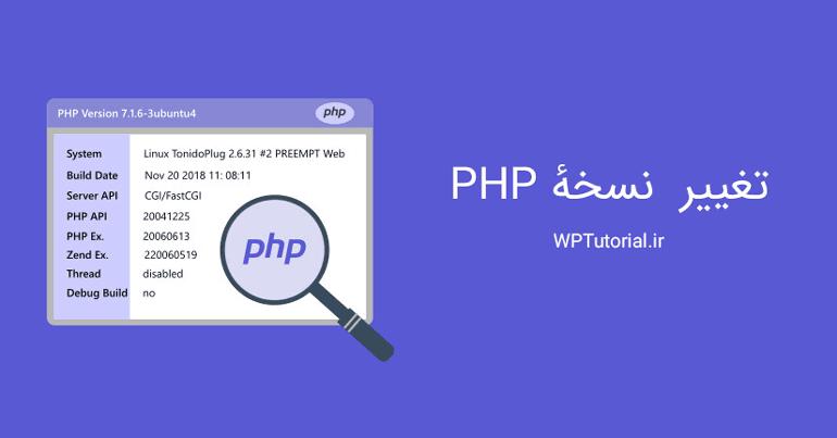 تغییر نسخه PHP