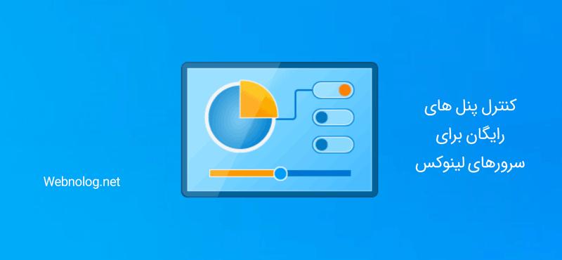 بهترین کنترل پنل های رایگان و باز متن برای هاست لینوکس