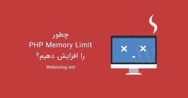 چطور PHP Memory Limit را افزایش دهیم