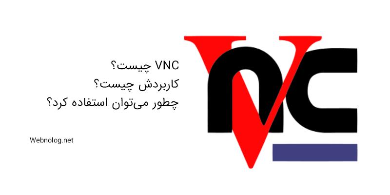 VNC چیست