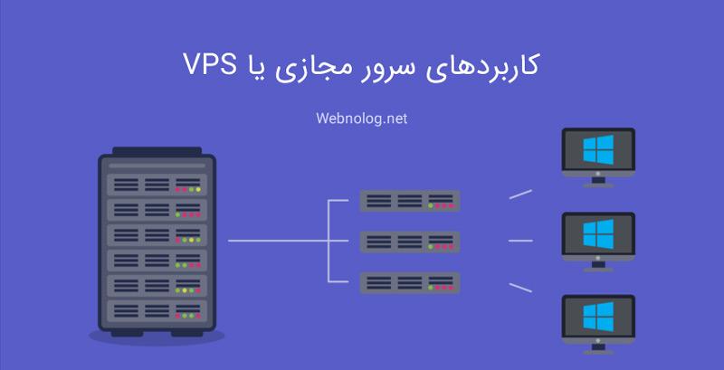 کاربردهای سرور مجازی یا VPS